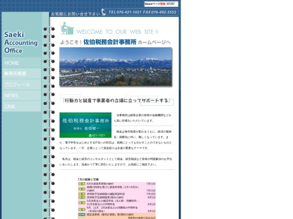 Screenshot of saeki.zei-mu.jp