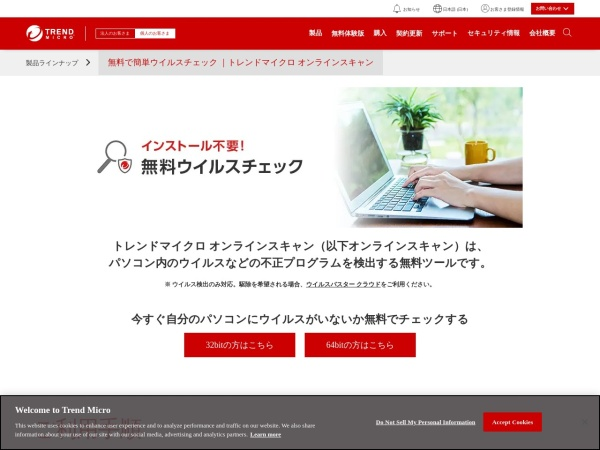 http://safe.trendmicro.jp/products/onlinescan.aspx