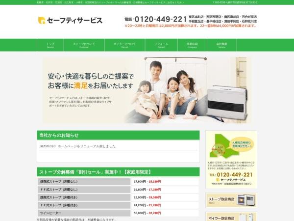 Screenshot of safety-s.net