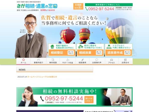 Screenshot of saga-souzoku.com