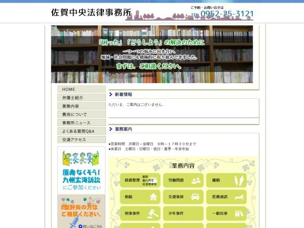 http://sagachuo.jp/