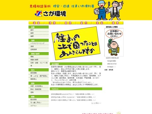 Screenshot of sagakan.area9.jp