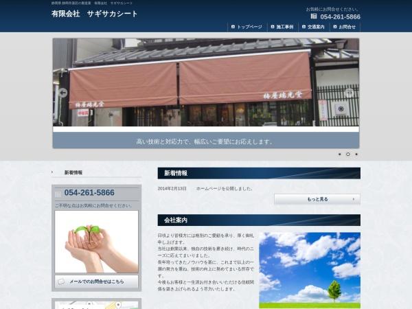 Screenshot of sagisakashi-to.hp.gogo.jp
