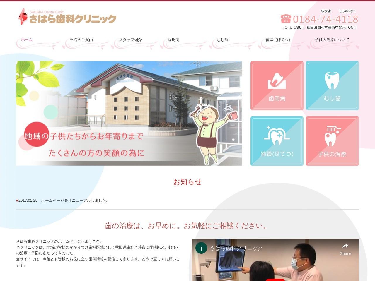 さはら歯科クリニック (秋田県由利本荘市)