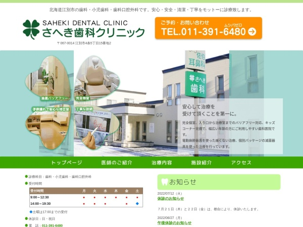 http://saheki-dental.com/
