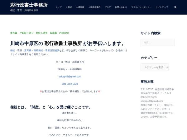 Screenshot of sai-gyousei.com