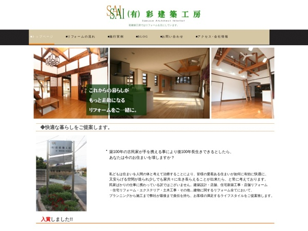 Screenshot of sai-ken.com
