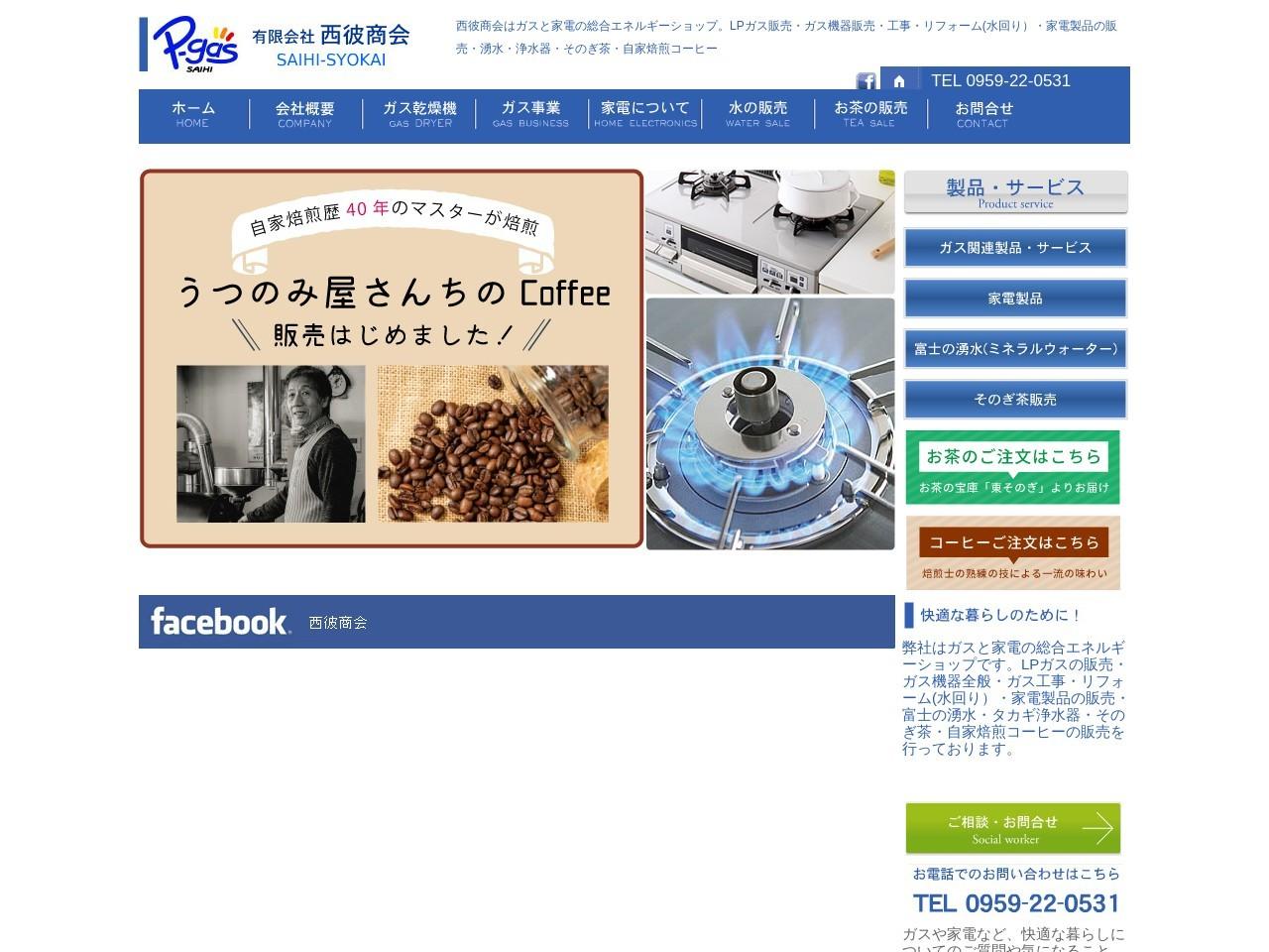 P-gas西彼商会|LPガス販売・ガス機器販売・リフォーム・オートガス・家電販売