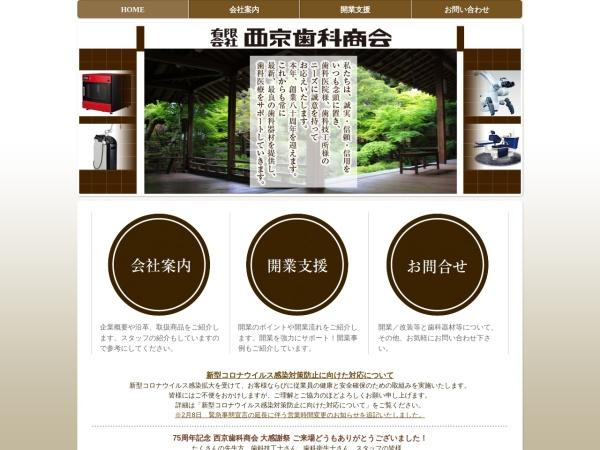 Screenshot of saikyou-ds.com