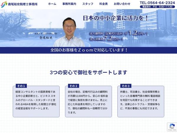 Screenshot of saio.biz