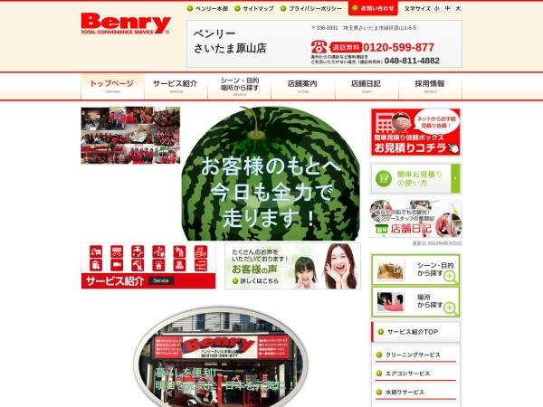 Screenshot of saitama-h.benry.com