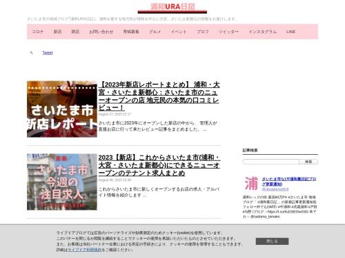 浦和裏日記(さいたま市の地域ブログ)