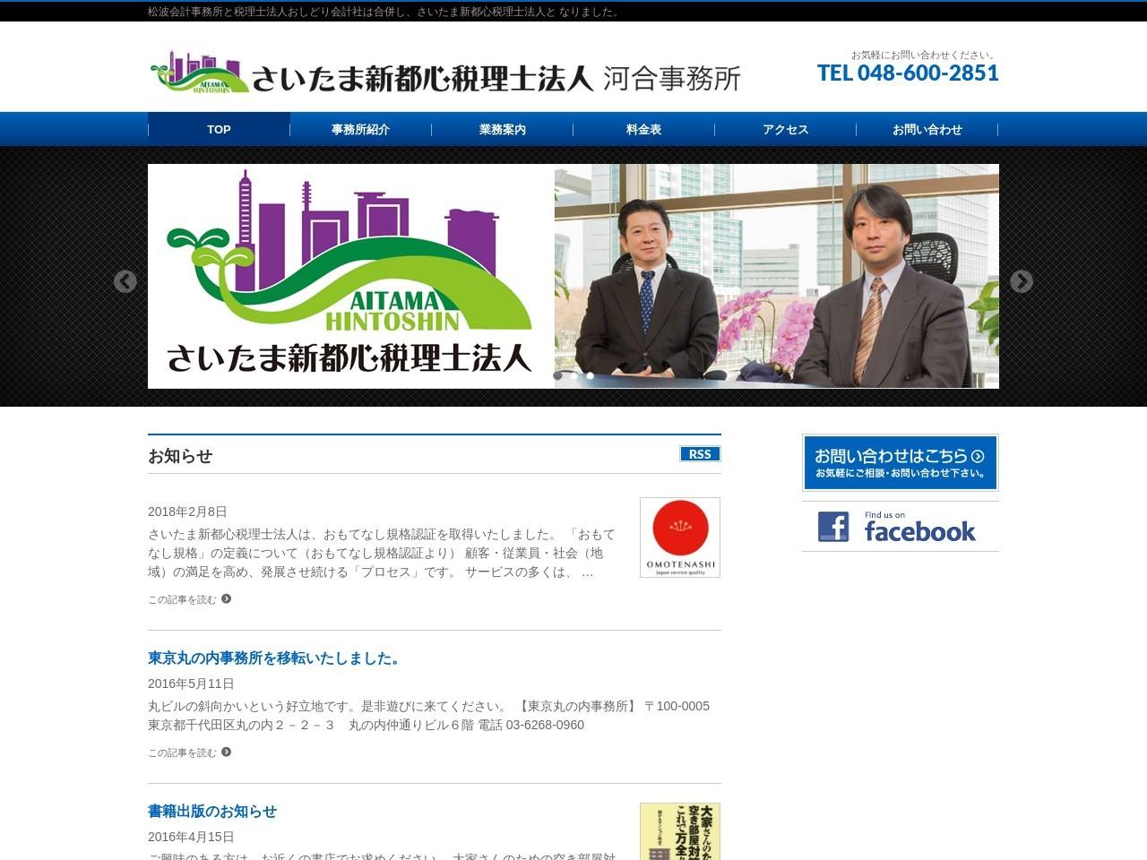 さいたま新都心税理士法人/河合公認会計士事務所