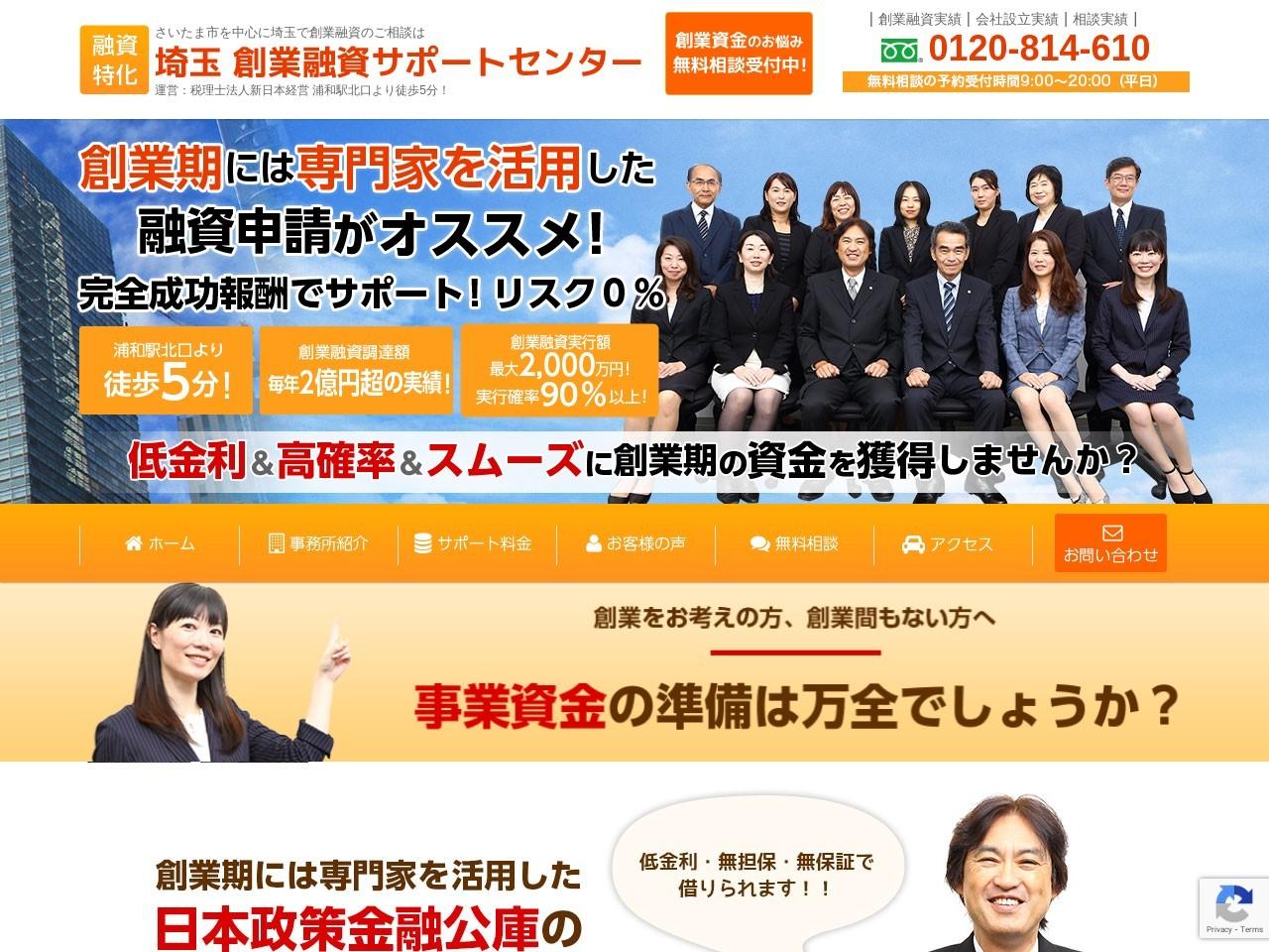 埼玉創業融資サポートセンター