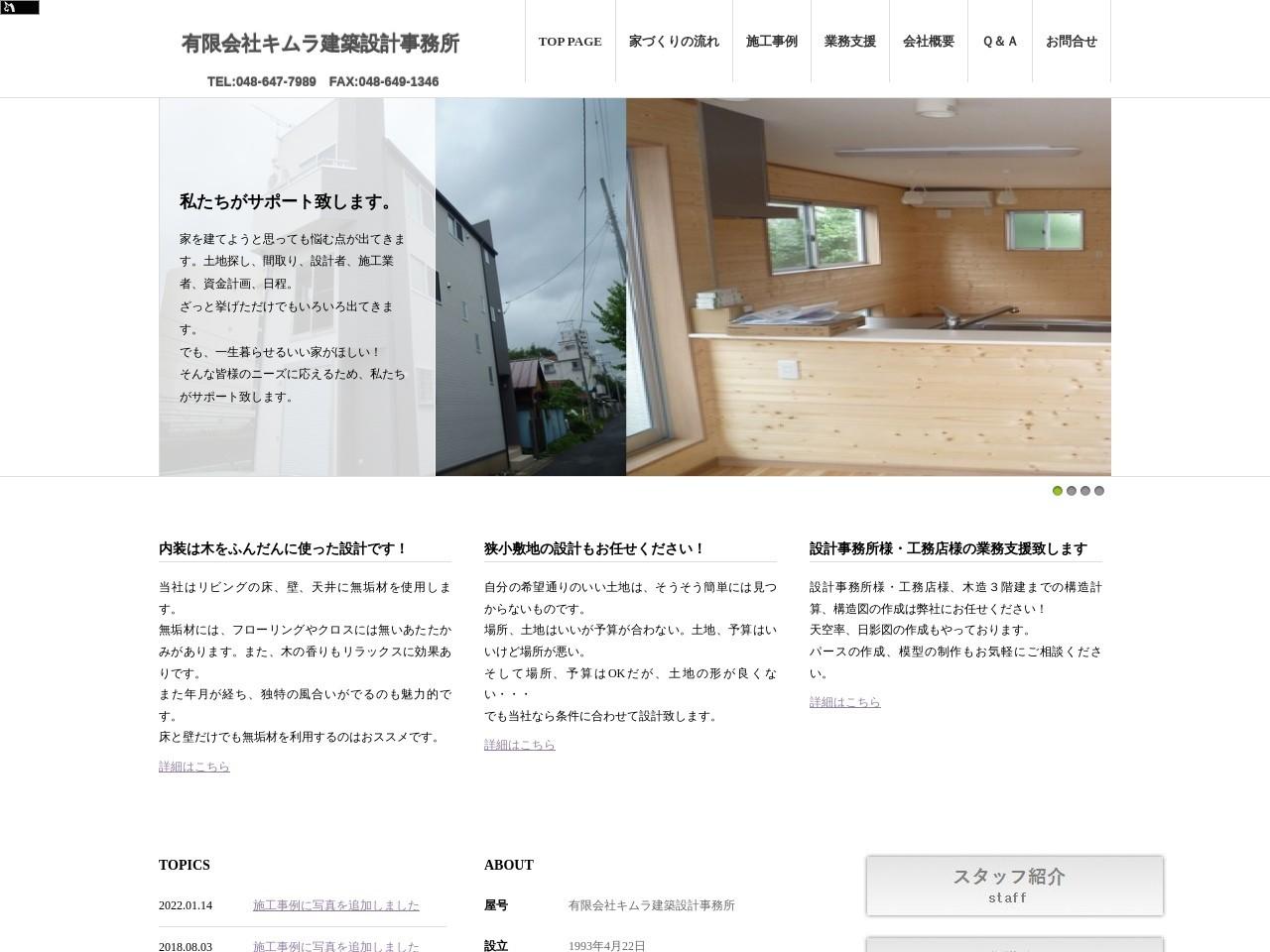 有限会社キムラ建築設計事務所