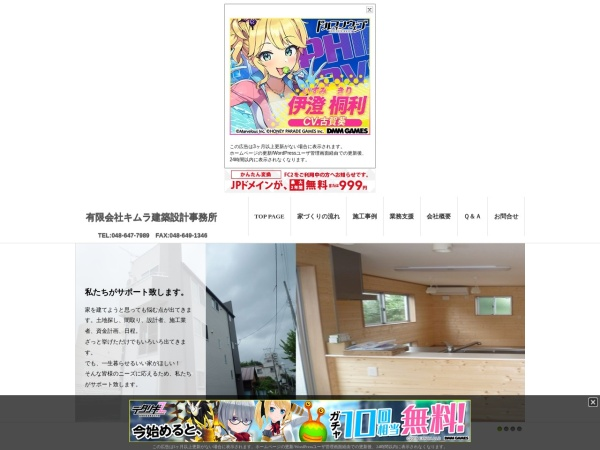 http://saitamakimura.web.fc2.com/