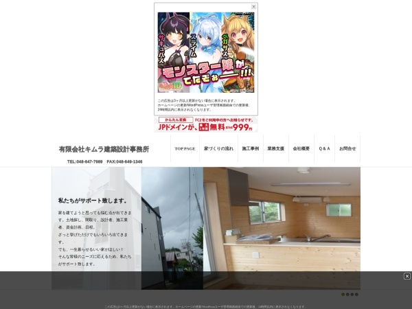 Screenshot of saitamakimura.web.fc2.com