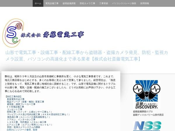 Screenshot of saitoudenkikouji.jimdo.com