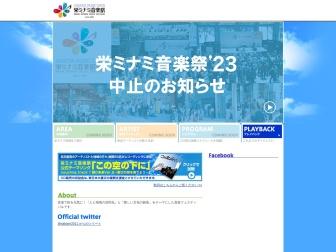 http://sakaeminami.jp/event/ongakusai/