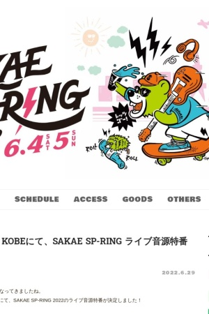 Screenshot of sakaespring.com