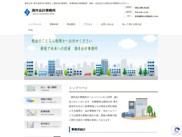 Screenshot of sakai-ac.com