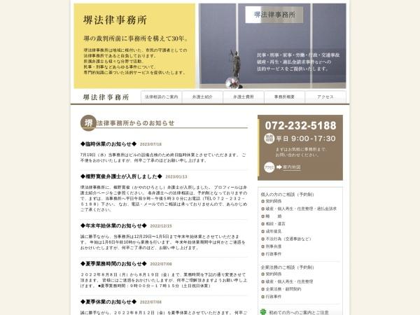 http://sakai-law-office.jp/