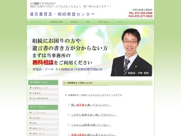 Screenshot of sakaigyouseishoshijimusho.com