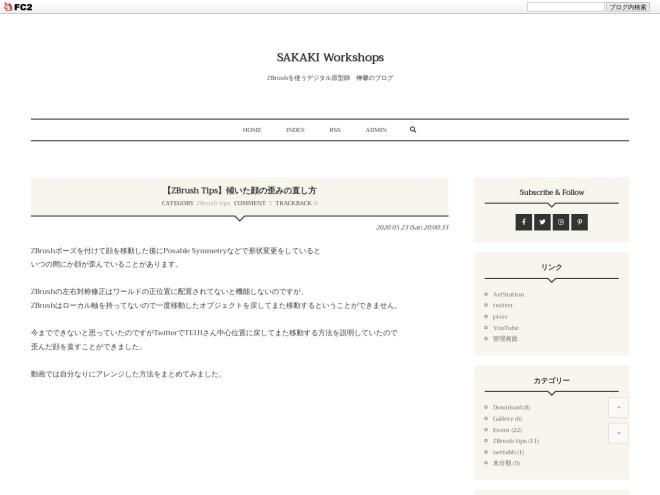 http://sakakikaoru.blog75.fc2.com/