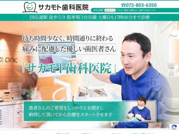Screenshot of sakamoto-dent.net