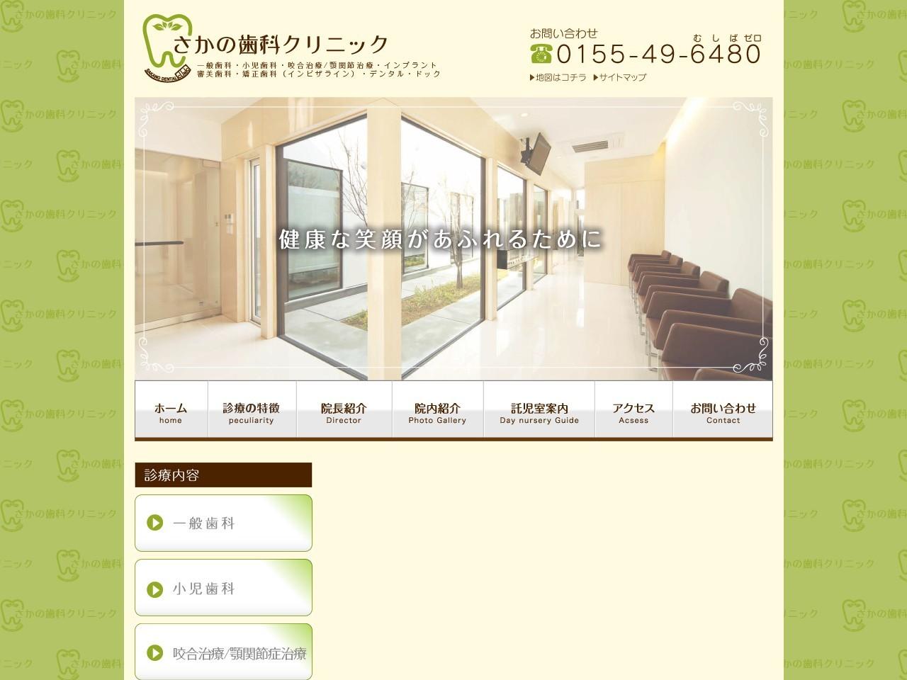 医療法人社団慶香会  さかの歯科クリニック (北海道帯広市)