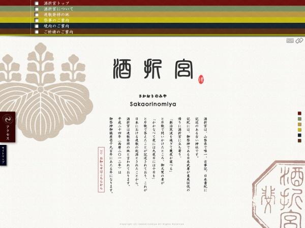 http://sakaorinomiya.jp/s/top.html