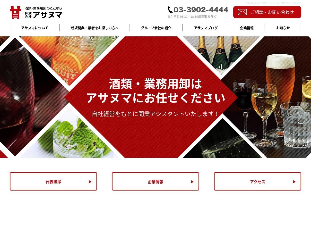 業務用酒類卸のことなら東京都のアサヌマにお任せください!