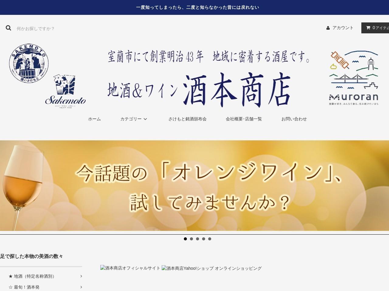 北海道室蘭市 地酒&ワイン 酒本商店(さけもと商店)