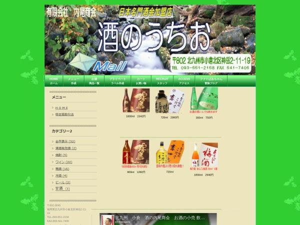 http://sakenouchio.jp