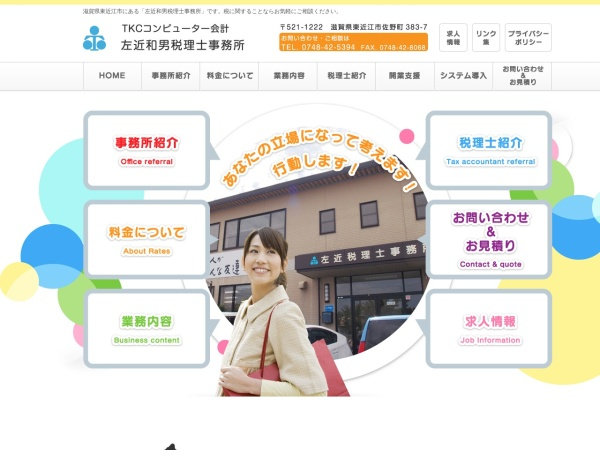 Screenshot of sakonzeirishi.com