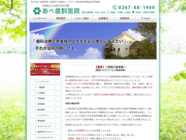 Screenshot of saku-abeshika.com