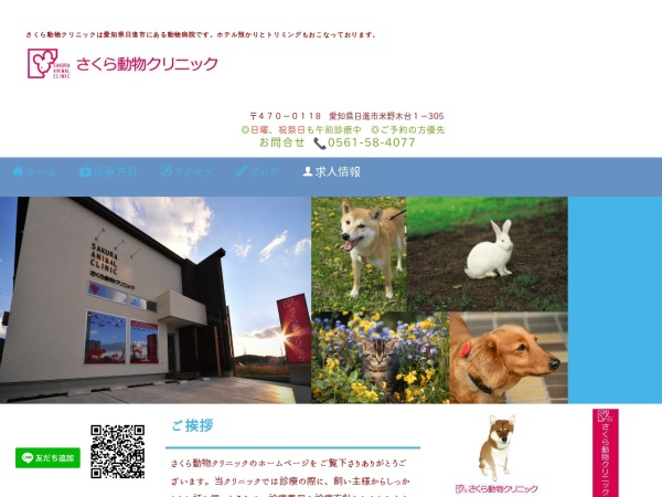 http://sakura-animal-clinic.s2.weblife.me/