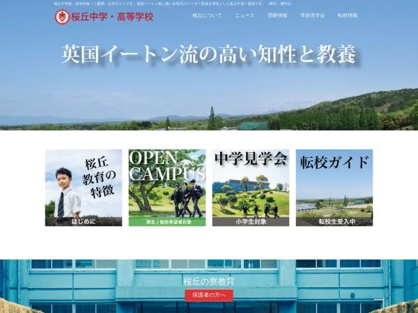Screenshot of sakura-gaoka.ed.jp