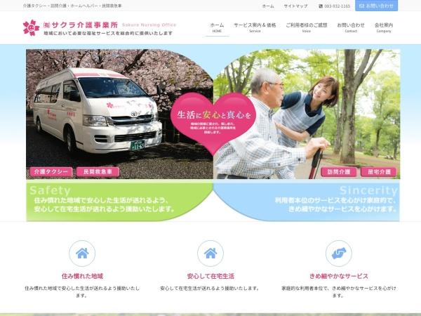 Screenshot of sakura-kj.jp