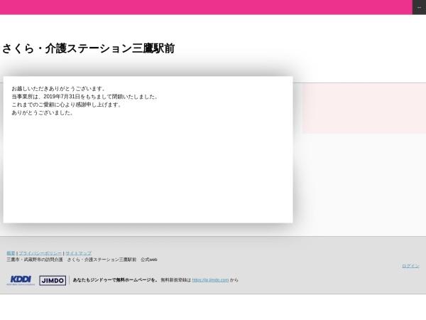 Screenshot of sakura-mitakaekimae.jimdo.com