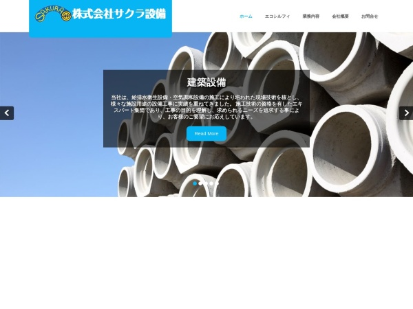 Screenshot of sakura-setsubi.com