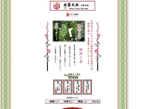 http://sakura.tsugaru.com/izumo/