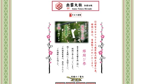 Screenshot of sakura.tsugaru.com