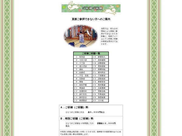 http://sakura.tsugaru.com/izumo/gokitou.html