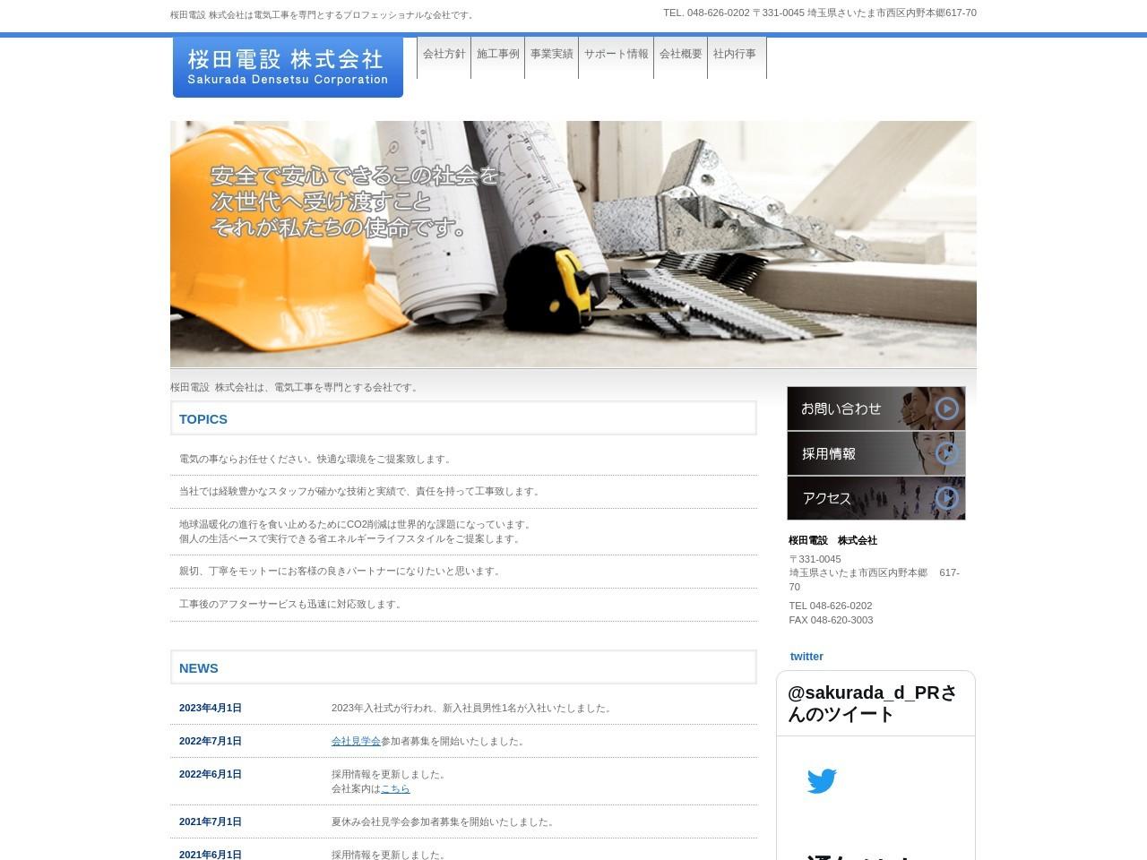 桜田電設株式会社