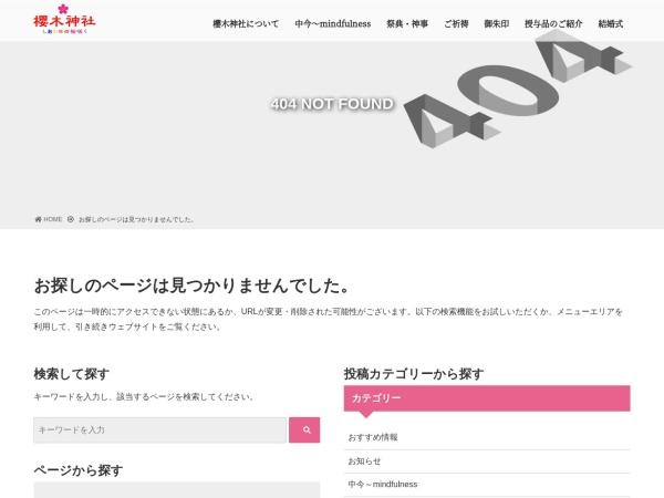http://sakuragi.info/archives/category/kitou/hatumiya