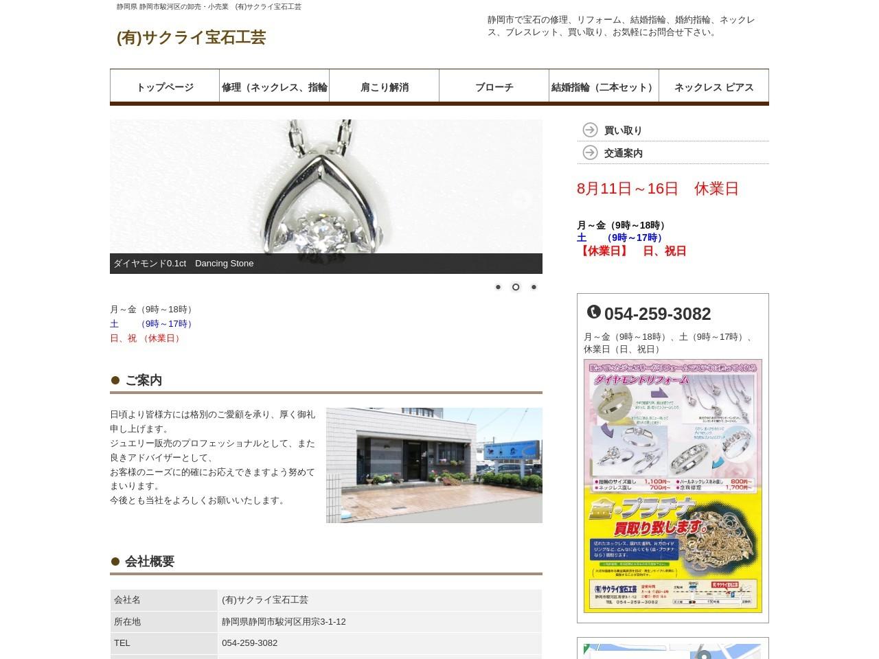 (有)サクライ宝石工芸のホームページへようこそ