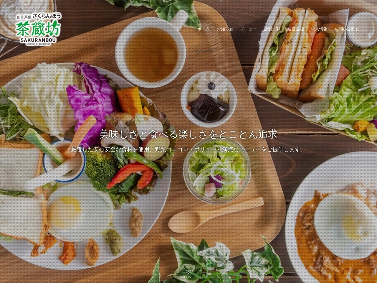 創作茶屋「茶蔵坊-さくらんぼう」緑茶・抹茶・紅茶・コーヒーの販売
