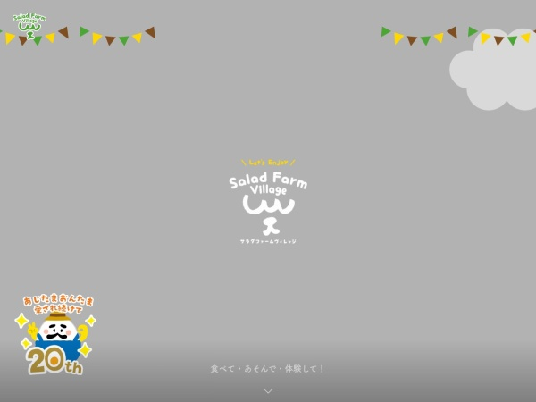 Screenshot of salad-farm.jp