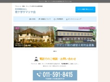 Screenshot of samariyakai.com